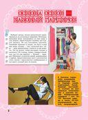 Секреты красоты и успеха. Лучшая книга для настоящих девочек — фото, картинка — 6