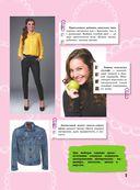 Секреты красоты и успеха. Лучшая книга для настоящих девочек — фото, картинка — 9