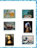 Рисуем стикерами. Шедевры. 12 великих картин — фото, картинка — 2