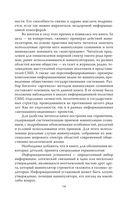 Манипуляция сознанием-2 — фото, картинка — 10