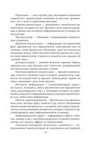 Манипуляция сознанием-2 — фото, картинка — 11