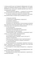 Манипуляция сознанием-2 — фото, картинка — 12