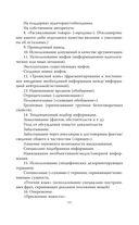 Манипуляция сознанием-2 — фото, картинка — 13