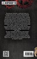 Манипуляция сознанием-2 — фото, картинка — 16
