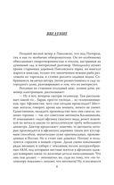 Манипуляция сознанием-2 — фото, картинка — 4