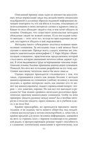 Манипуляция сознанием-2 — фото, картинка — 7