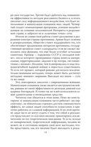 Манипуляция сознанием-2 — фото, картинка — 9