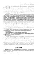 Большая энциклопедия обустройства дачного участка. Легендарные советы от Максимыча — фото, картинка — 7