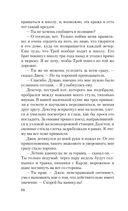Домашний очаг Амелии Грей — фото, картинка — 11