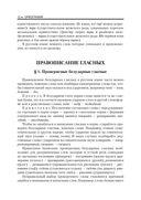 Русский язык. Справочник — фото, картинка — 12