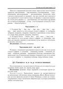 Русский язык. Справочник — фото, картинка — 15