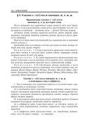 Русский язык. Справочник — фото, картинка — 16
