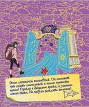 Дневник прекрасного настроения с наклейками — фото, картинка — 1