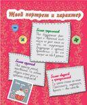 Дневник прекрасного настроения с наклейками — фото, картинка — 4