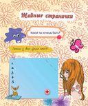 Дневник прекрасного настроения с наклейками — фото, картинка — 6