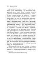 Карибская тайна (м) — фото, картинка — 12
