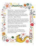 Фрида Кало. Маленькие истории о великих людях — фото, картинка — 2