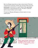 Фрида Кало. Маленькие истории о великих людях — фото, картинка — 3
