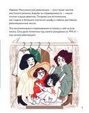 Фрида Кало. Маленькие истории о великих людях — фото, картинка — 4