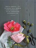 Всем цветы! Роскошные цветочные композиции из бумаги. Практическое руководство для начинающих — фото, картинка — 1