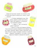 Как делают сладости? Познавательные истории, лабиринты, задания — фото, картинка — 3