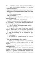 Химия смерти (м) — фото, картинка — 10