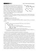Вычислительная геометрия. Алгоритмы и приложения — фото, картинка — 12