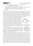 Вычислительная геометрия. Алгоритмы и приложения — фото, картинка — 16
