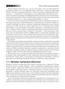 Вычислительная геометрия. Алгоритмы и приложения — фото, картинка — 10