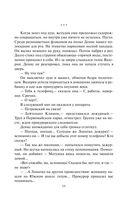 Секретные поручения-2 (м) — фото, картинка — 11