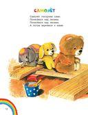 Стихи для детей — фото, картинка — 12