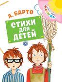Стихи для детей — фото, картинка — 3