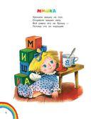 Стихи для детей — фото, картинка — 6