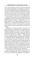 Лжедмитрий. На железном троне — фото, картинка — 12