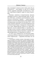 Лжедмитрий. На железном троне — фото, картинка — 5