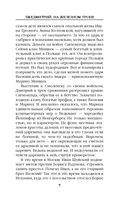 Лжедмитрий. На железном троне — фото, картинка — 6