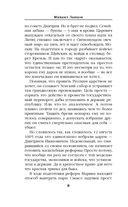 Лжедмитрий. На железном троне — фото, картинка — 7