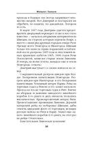 Лжедмитрий. На железном троне — фото, картинка — 9