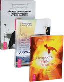 Айкидо - инструмент самопознания. Искусство красивых побед в бизнесе, карьере и личной жизни по принципам айкидо-хо. Мудрость не-знания (комплект из 3-х книг) — фото, картинка — 1