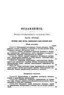 Исследования по истории русского права. Средства познания системы русского права языческой эпохи — фото, картинка — 1