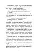 Эмелис. Путь долга и любви (м) — фото, картинка — 4