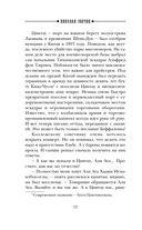 Банда Кольки-куна — фото, картинка — 12