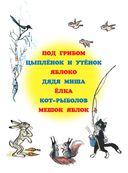 Книга сказок В.Сутеева — фото, картинка — 5