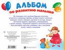 Альбом по развитию малыша. Логика, внимание, память, пространственное мышление — фото, картинка — 5