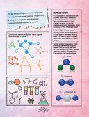 Химия — фото, картинка — 13