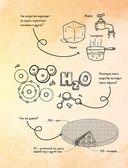 Химия — фото, картинка — 8