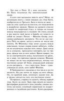 Сойка-пересмешница (м) — фото, картинка — 12