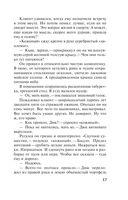 По кличке Рейнджер (м) — фото, картинка — 12