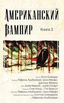 Американский вампир. Книга третья — фото, картинка — 3