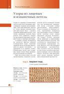 100 узоров для вязания на спицах — фото, картинка — 2